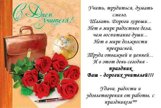 Поздравление с днем учителя учителей в прозе